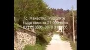 Къща В С. Манастир, Родопите