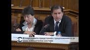 В парламента представиха предложенията за нова избирателна система