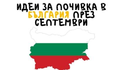Идеи за почивка в България през септември