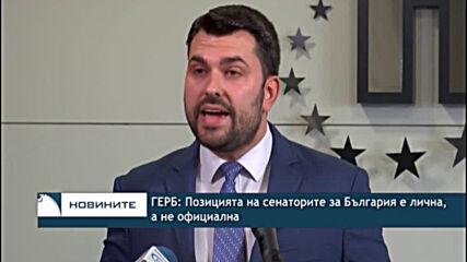 ГЕРБ: Позицията на сенаторите за България е лична, а не официална