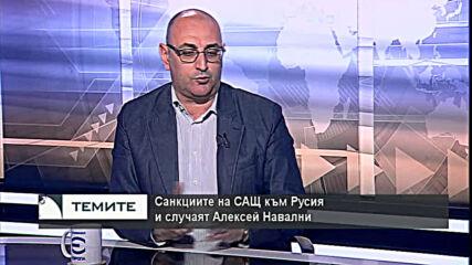 Украйна и Русия пред война? Натискът на САЩ и ЕС срещу Москва се засилва