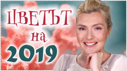 """Цветът на 2019 – грим и ежедневие в цвят """"ЖИВ КОРАЛ""""!"""