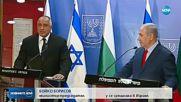 Нетаняху: Българи са лягали по релсите, за да не се депортират евреи