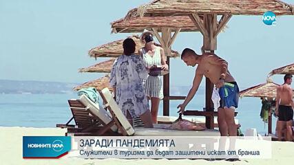 Служители в туризма също искат да бъдат стимулирани заради пандемията