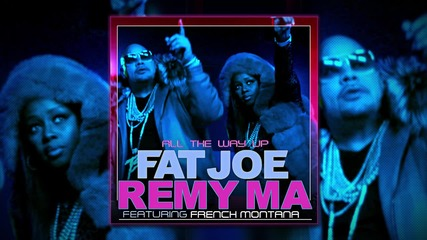 Лудница Fat Joe feat French Montana & Remy Ma - All The Way Up (audio)