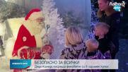 Дядо Коледа посреща по необичаен начин деца в зоопарк в Дания