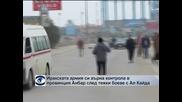 """Voice of America"": Знамето на ""Ал Кайда"" се вее над Фалуджа"