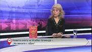 """Новата книга на Исабел Алиенде – """"На жените с обич"""""""