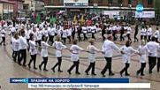 ПРАЗНИК НА ХОРОТО: Над 300 танцьори се събраха в Чепеларе