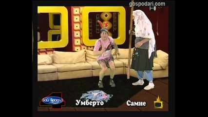 Бай Брадър 4 - Умберто и Самие
