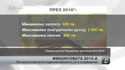 btv Новините - Централна емисия - 15.01.2014 г