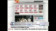 Испания приема световното по баскетбол за жени през 2018 година