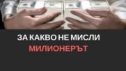 За какво не мисли милионерът