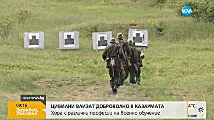Цивилни влизат доброволно в казармата
