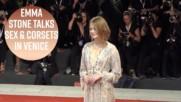 Ема Стоун описа секс сцената с Оливия Колман като ''удобна''