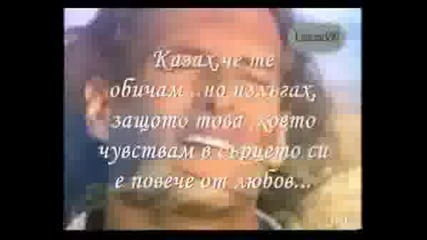 Michael Bolton - Said I Loved You But I Lied (превод)