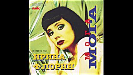 Ирина Флорин - За Любовта Remix