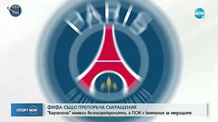 Спортни новини (27.03.2020 - централна емисия)