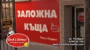 Заложни къщи Кеш и Корект Пловдив