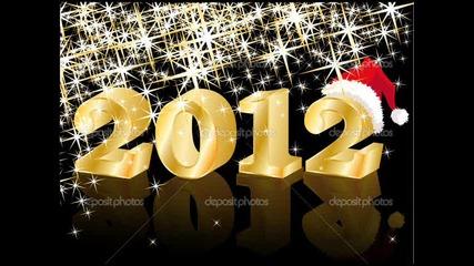 2012!!!честита нова година!!!2012