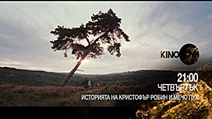 """""""Историята на Кристофър Робин и Мечо Пух"""" на 15 април, четвъртък от 21.00 ч. по KINO NOVA"""