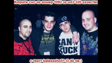 БАТЕ СА feat. Фори и Гръка - На Улицата част 2