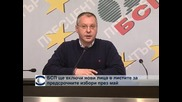 БСП ще включи нови лица в листите за предсрочните избори през май
