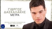 Metra - Giorgos Daskalakis -2015
