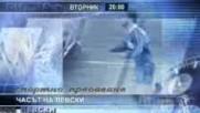 Часът на Левски - Спортно ТВ предаване по ДИЕМА + (2007, вторник от 20:00)