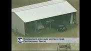 Поне две жертви при наводнения в Сан Антонио, Тексас
