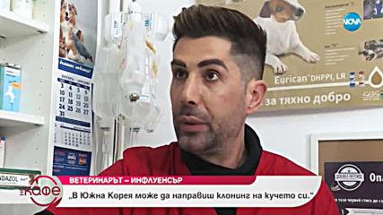 Евгени Евтимов - ветеринар в живота, инфлуенсър в мрежата - На кафе (19.03.2019)