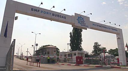 Бмф Порт Бургас - Южен Поток