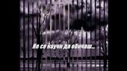 Всичко, което си ми казвала - Нотис Сфакианакис (превод)