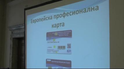 регистър на БЛС дава информация за квалификацията на лекарите