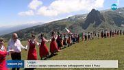 Глоби след опит за рекорд на Гинес за най-дълго хоро в планината