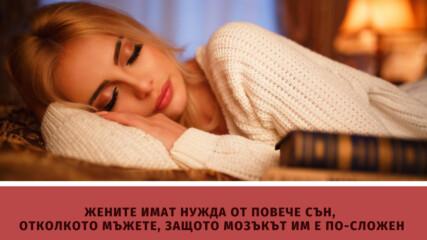 Жените имат нужда от повече сън, отколкото мъжете, защото мозъкът им е по-сложен