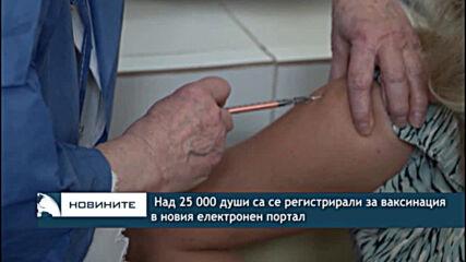 Над 25 000 души са се регистрирали за ваксинация в новия електронен портал
