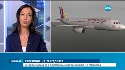 Андреас Лубиц се е подготвял за разбиването на самолета
