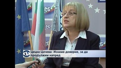 Цецка Цачева: Искаме доверие, за да продължим напред
