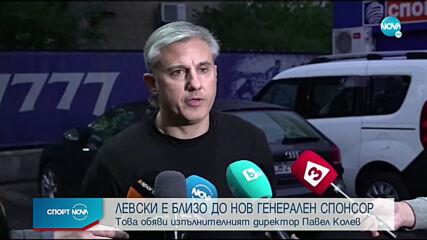 Павел Колев: Близо сме до подписване на договор с нов генерален спонсор