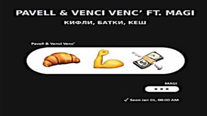 Pavell ft. Venci Venc & Magi - Кифли, батки, кеш