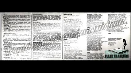 Рап Нация - Непротиворапнационствувателствув - 2000 (цял албум)