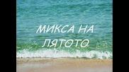 Микса На Лятото 2012 Dj