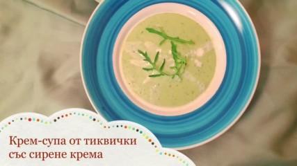 Крем-супа от тиквички със сирене крема | Kitchen of Tolik