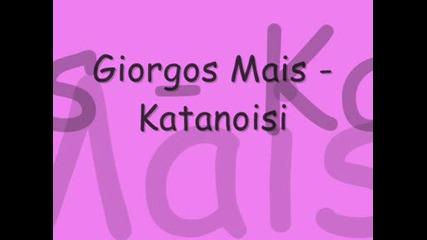 Giorgos Mais - Katanoisi (prevod)