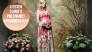 Кирстен Дънст разкри, че е бременна по необикновен начин