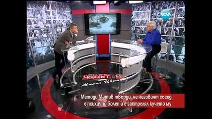 Методи Матов твърди, че неговият съсед е застрелял кучето му - Часът на Милен Цветков