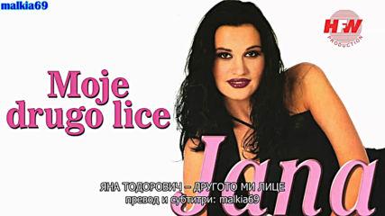 Jana Todorovic - Moje drugo lice (hq) (bg sub)