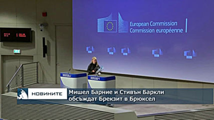 Мишел Барние и Стивън Баркли обсъждат Брекзит в Брюксел