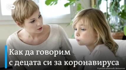 Коронавирус: Какво да обясним на нашите деца